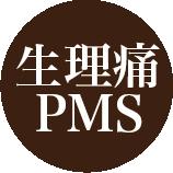 生理痛PMS